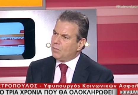 πετροπουλος
