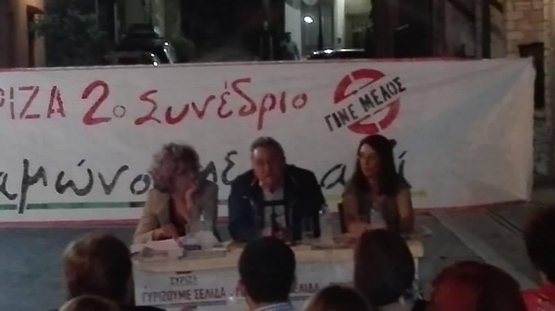 Εκδήλωση Συριζα 1