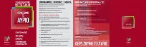 PR05780 SYRIZA BrochureProfs 21x28cm press