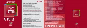 PR05780 SYRIZA BrochureFarmers 21x28cm press